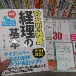 「ひとり社長の経理の基本 新版」を読みました。