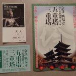 興福寺 五重塔 三重塔の特別公開を観に奈良に車を走らせた!