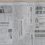 本日の日経新聞の記事「税務ソフトに参入 freee申告までクラウドで」を読んで