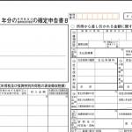 所得税の確定申告書B第二表のあまり使わない項目をまとめてみました