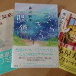 森沢明夫さんの「きらきら眼鏡」を読んだ感想